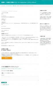 ワードプレスドクター-»-ご依頼の見積もり(3101)-l-September-2,-2015,-12-47-pm
