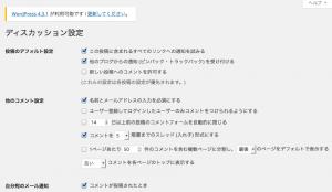 Wordpress の管理画面「ディスカッション」の使い方解説