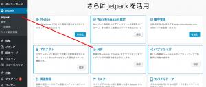 ワードプレスのホームページ いいねボタンをつける Facebook, Twitter, tumblr, Google+, pintarest他