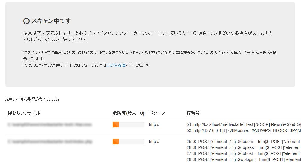WP malware scanner LITE 1.0   WP Doctor
