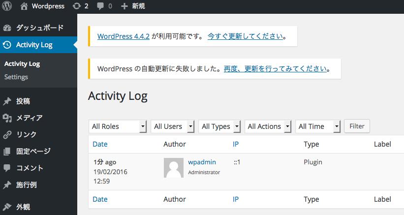 activitylog