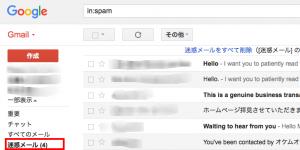 Wordpress(ワードプレス)からのメールがgmailのスパム(迷惑メールフォルダ)に入ってしまうときの対処方法