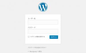 Wordpress ワードプレスのログイン画面のロゴを変える方法