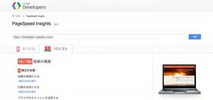 Wordpress(ワードプレス)高速化の依頼事例 PageSpeed Insight10点から80点へ