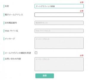 Contact form7 でユーザーの選択によってメールの配信先を変える方法