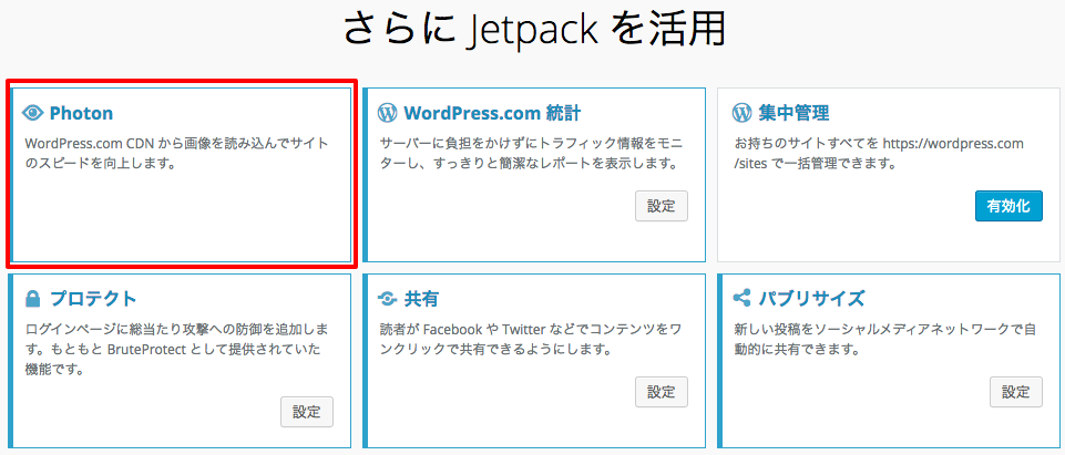 Jetpack ‹ ワードプレスの修正・カスタマイズ・復旧のご依頼はWordpress Doctorへ   Blog — WordPress