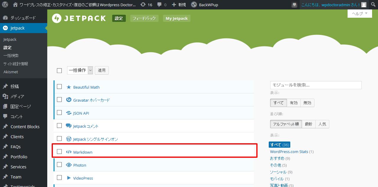 Jetpack 設定 ‹ ワードプレスの修正・カスタマイズ・復旧のご依頼はWordpress Doctorへ   Blog — WordPress(1)