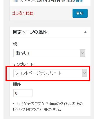 固定ページを編集 ‹ News — WordPress(1)