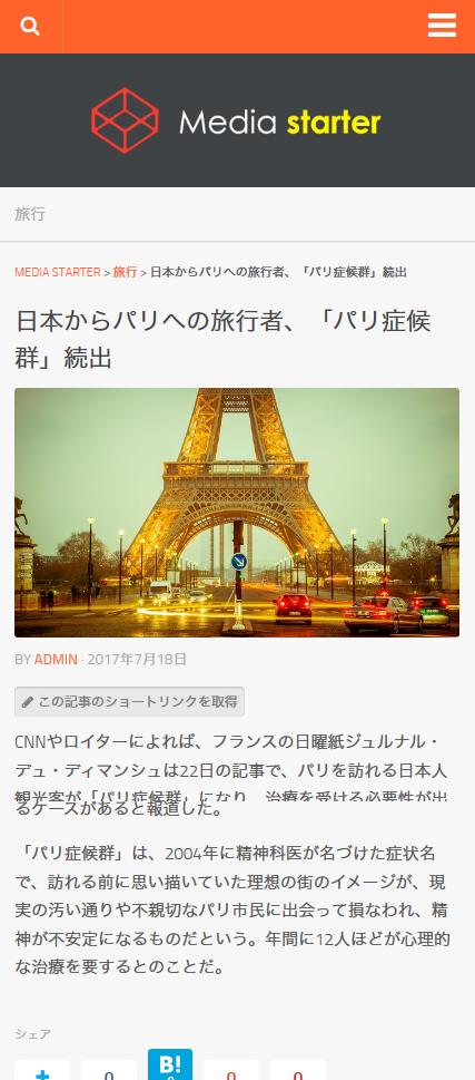 日本からパリへの旅行者、「パリ症候群」続出   MEDIA STARTER(1)
