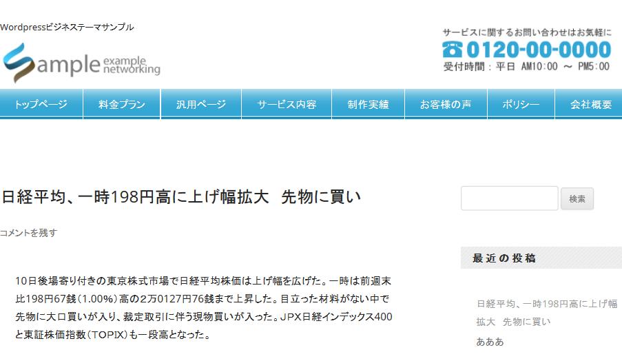 日経平均、一時198円高に上げ幅拡大 先物に買い   NewsNews(1)