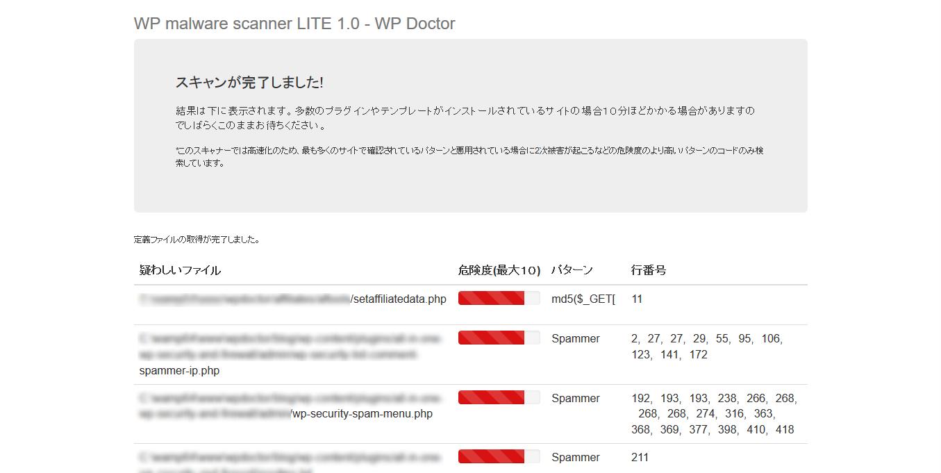 WP malware scanner LITE 1.0   WP Doctor(1)