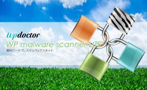 [無料]Wordpressの改ざん、ハッキング、マルウェア、ウィルスをスキャン(検出) WP malware scanner LITE