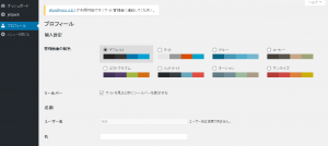ワードプレス 特定権限を持つユーザーのプロフィール画面の表示内容を変える方法