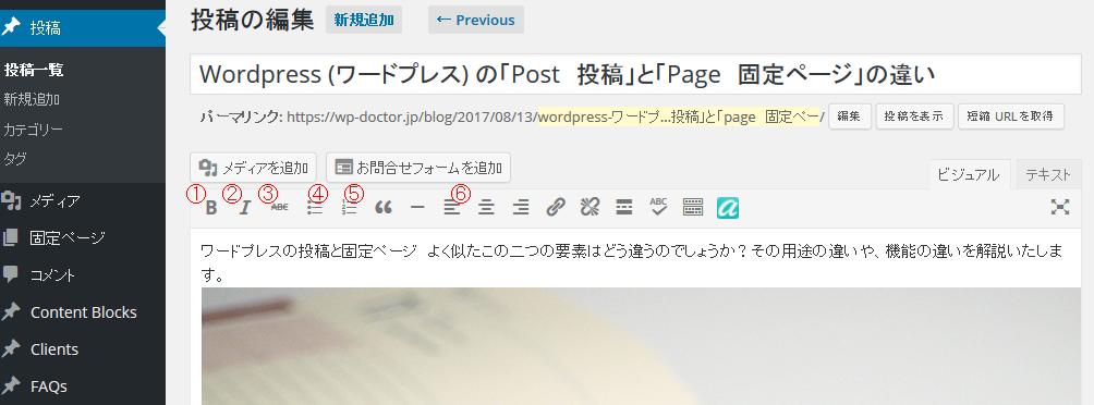 投稿の編集 ‹ ワードプレスの移行・修正・カスタマイズ・復旧のご依頼はWordpress Doctorへ Blog — WordPress(3)