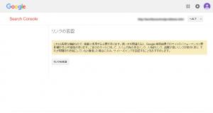 Googleサーチコンソール サイトへのリンク否認の方法