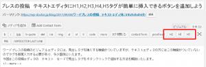 ワードプレスの投稿 テキストエディタにH1,H2,H3,H4,H5タグが簡単に挿入できるボタンを追加しよう