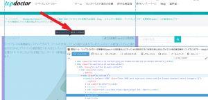 Wordpress ワードプレス Jetpack Photonで画像サイズが正しく表示されないときの対処方法