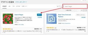 記事、投稿内の特定文字列を一括置換 ワードプレスのSearch Regexプラグインの使い方
