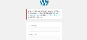 ワードプレスでCookieのブロックが原因でログインできないときの対処方法