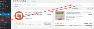 ワードプレスでレビューサイトを作るプラグインWP Product Review