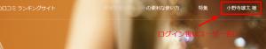 ワードプレスのグローバルナビゲーションにログインリンクをつける、ログイン後はユーザー名を表示する
