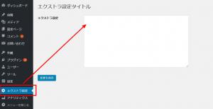 ワードプレスの管理画面にテキストエリアの入力欄付き設定画面を追加する方法