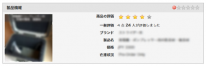 ワードプレスドクター 依頼事例:Googleの検索結果への星評価の追加