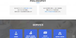 ワードプレスドクター 依頼事例:サイト全体のデザインの修正