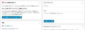 ワードプレスのダッシュボード(管理画面)に「PHPの更新が必要です」と表示されたときの対処方法