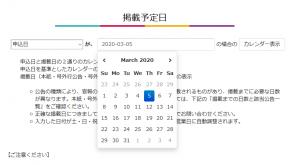 ワードプレスドクター 依頼事例:雑誌掲載予定日等計算表示システム