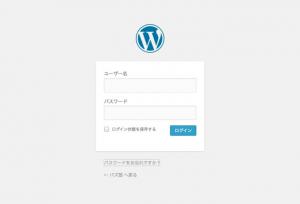 ワードプレスのログイン画面がそのまま出続けてログインできない問題の修正
