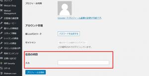 ワードプレスでユーザーのプロフィールページに任意の項目を表示する方法