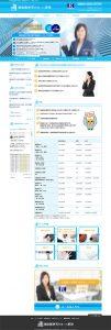 ワードプレスドクター 依頼事例:トップページの変更、要素の削除追加、組み換えなど