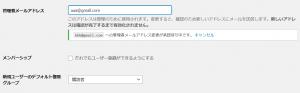 WordPress 管理者メールアドレス を確認メール無しに変更する方法