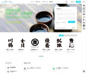 ワードプレスドクター 依頼事例:日本酒、酒造オンラインコミュニティーサイトのブラシアップ