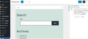 ワードプレス 外観>ウィジェット 画面がアップデート後に真っ白になったときの対処方法