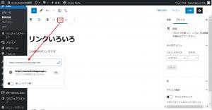 ワードプレスのリンク色の変更、リンクを新しいウィンドウで開く、リンク先を検索エンジンに評価させない